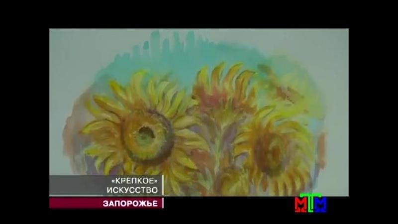 Новости МТМ - Художница Ксения Доброчинская пишет картины алкоголем и кофе - 29. » Freewka.com - Смотреть онлайн в хорощем качестве
