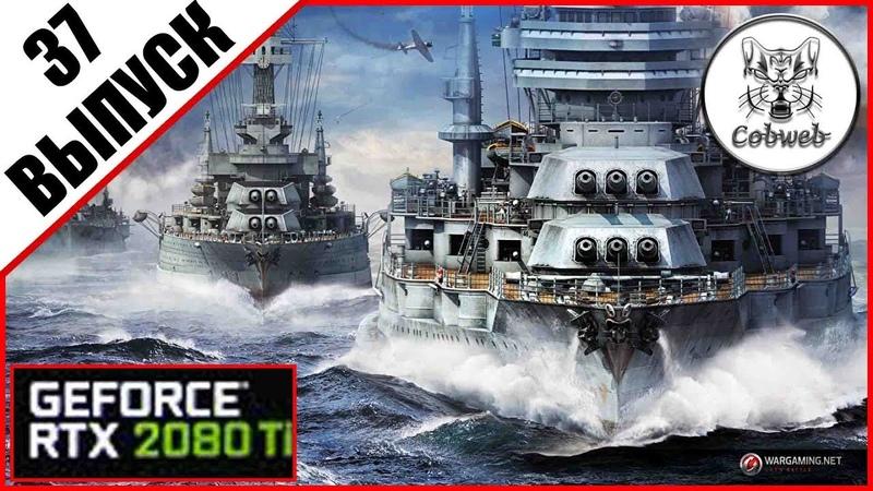 Стрим World of Warships Пробивает дно в твоем линкоре без смс и регистрации :-) Ворлд оф Варшипс
