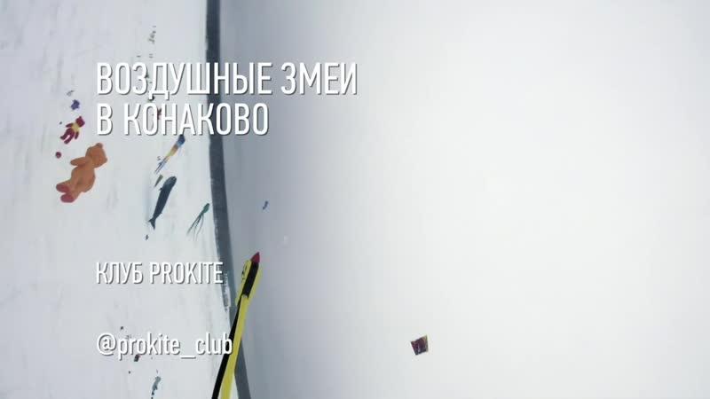 Полетушки в Конаково. 09-10/02/2019