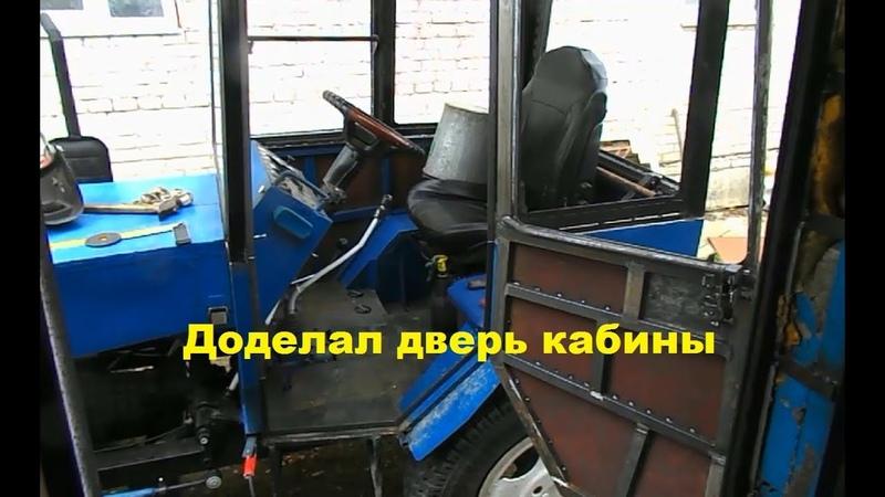 Самодельный трактор.Процесс сборки.Доделал дверь кабины. 153