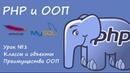 PHP и ООП. Классы и объекты. Смысл ООП.