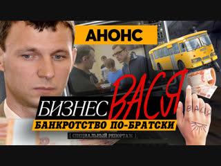 """Анонс специального репортажа """"Бизнес-Вася"""""""