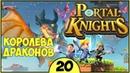 БОСС КОРОЛЕВА ДРАКОНОВ DRAGONS LAIR ► Portal Knights прохождение 20