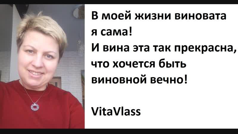 Взорвать или пользоваться Вита Власс