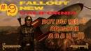 Fallout New California # 9 (Нытьё и Пригар=))),а ещё Соня✋🤠)