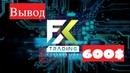 Вывод 600$ FXtrading команда StrikeTeam