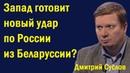 Запад готовит новый удар по России из Беларуссии - Дмитрий Суслов