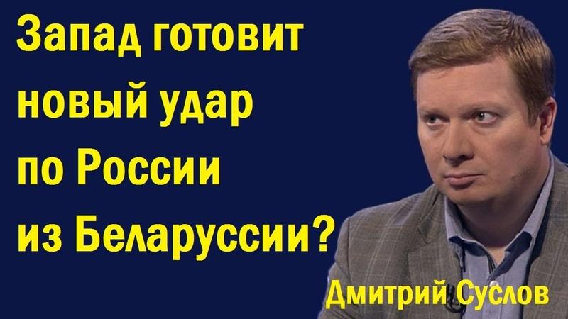 Запад готовит новый удар по России из Беларуссии? - Дмитрий Суслов