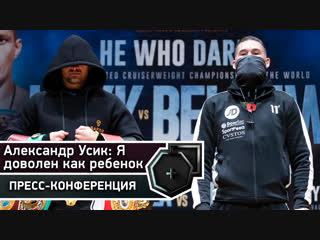 Александр Усик на финальной пресс-конференции перед боем с Белью | FightSpace