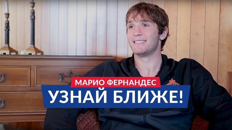 Марио Фернандес Мечтаю выиграть с ПФК ЦСКА Лигу чемпионов