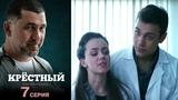 Крёстный -  Серия 7  2014  Сериал  HD 1080p