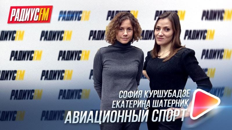 Первая белорусская кругосветка и развитие авиационного спорта в Беларуси