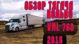 Обзор трака ВОЛЬВО в США и Канаде - VOLVO VNL 760 2018 Дальнобой по США и Канаде - авто