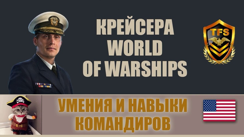 World of Warships - Умения и навыки командира Американских крейсеров 0.6.2