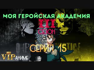 Моя геройская академия ТВ-3 / Boku no Hero Academia TV-3 / 僕のヒーローアカデミア 3 - серия 15