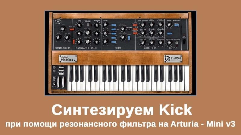 Синтезируем Kick при помощи резонансного фильтра на Arturia - Mini v3