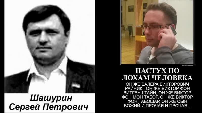 ПРЕВАЯ ПРЕЛЮДИЯ КАК РАЙНИК ШАШУРИНУ ЗВОНИЛ...