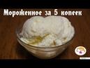 МОРОЖЕНОЕ ЗА 5 КОПЕЕК. Как приготовить вкусное, дешевое домашнее мороженое
