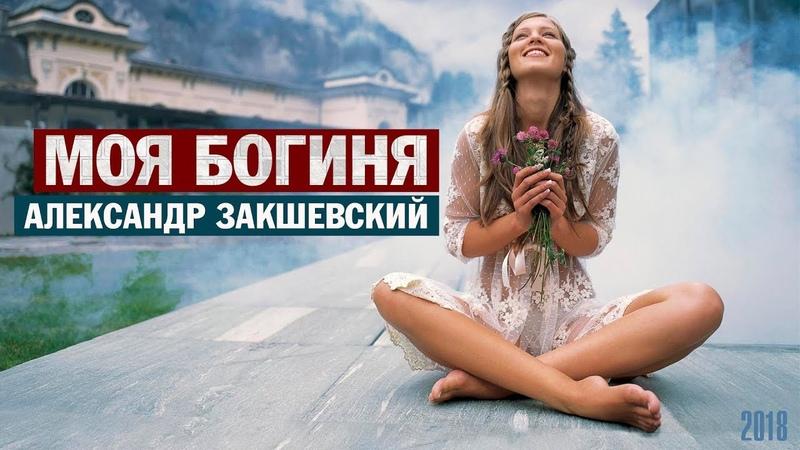 Александр Закшевский - «Моя Богиня» (Lyric Video)