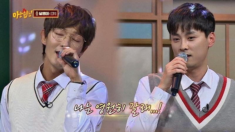 Улитка지친 하루를 위로해주는, 이준기(Lee joongi)x민경훈(min kyung hoon) '달팽이'♬ 아는 형님(Knowing bros) 151
