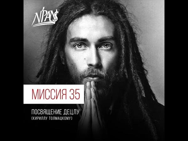 N'Pans - Миссия 35 посвящение Децлу (Кириллу Толмацкому)