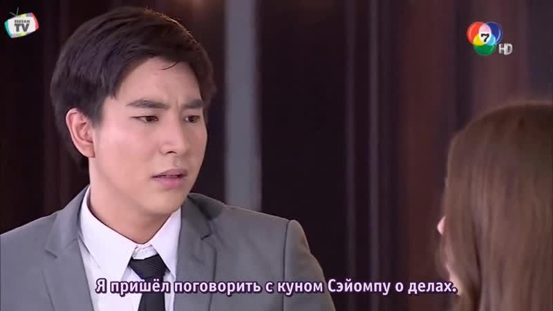 มรสุมสวาท - Буря страсти 11 серия