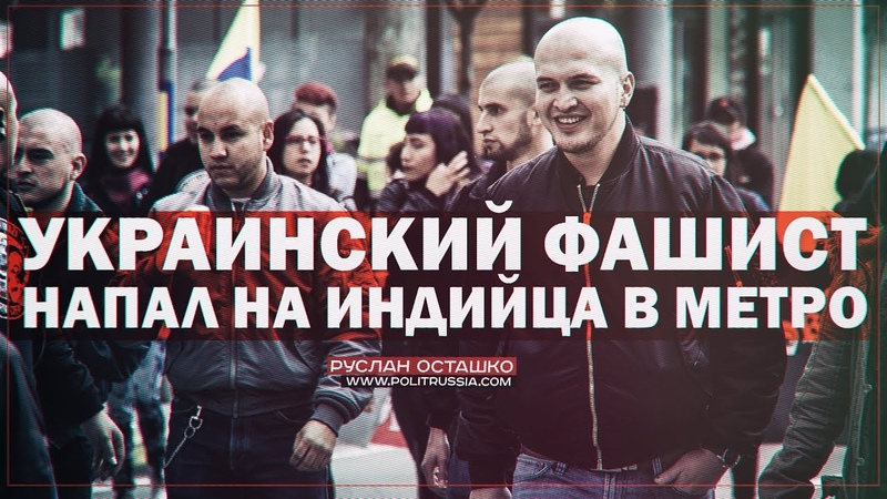 Украинский фашист напал на индийца в метро (Руслан Осташко)