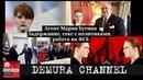 Мария Бутина — задержание, интим с политиками, работа на ФСБ, роль Познера, прием у Трампа