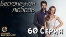 Бесконечная Любовь Kara Sevda 60 Серия. Дубляж HD1080
