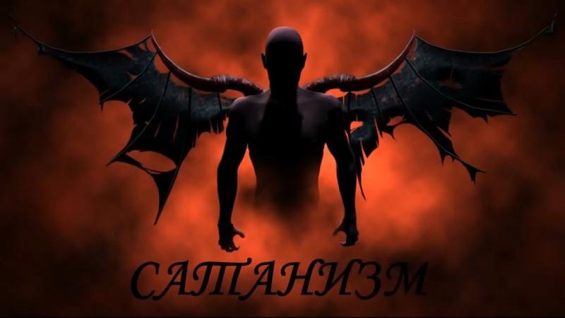 Сергей Салль Сатанизм Часть 2