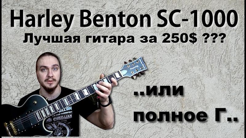Эта гитара рвет всех конкурентов до 250$ или это полное Г..? (Harley Benton SC-1000)