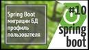 Spring Boot FlyWay: миграции БД, профиль пользователя