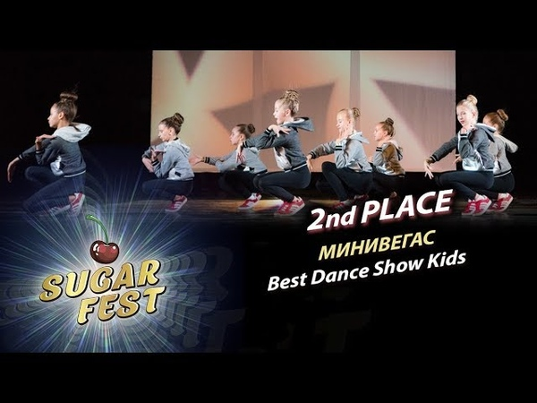 МИНИВЕГАС 🍒 2nd PLACE - BEST DANCE SHOW KIDS 🍒 SUGAR FEST Dance Championship