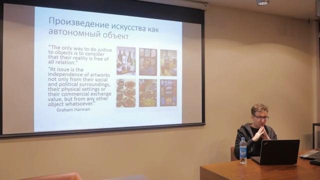 Вацлав Магид - Спекулятивный реализм и постинтернет искусство