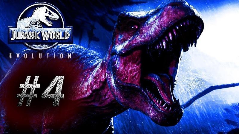 4 Jurassic World Evolution - Нам нужна прибыль