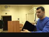 Заседание по задержанию с наручниками ,начальником Калининского района ГИБДД Васьковским .