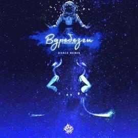 ChipaChip альбом Вдребезги (Dance Remix)