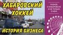 Хабаровский хоккей История бизнеса Гость Алексей Макаров