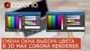 Corona Color Picker - Улучшенный выбор цвета, замена обычного   Corona Renderer Уроки для начинающих