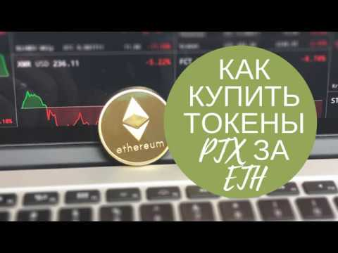 Как купить токены PTX за криптовалюту эфириум (ETH)