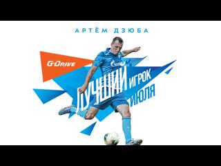 Артем дзюба — «g-drive. лучший игрок июля»!