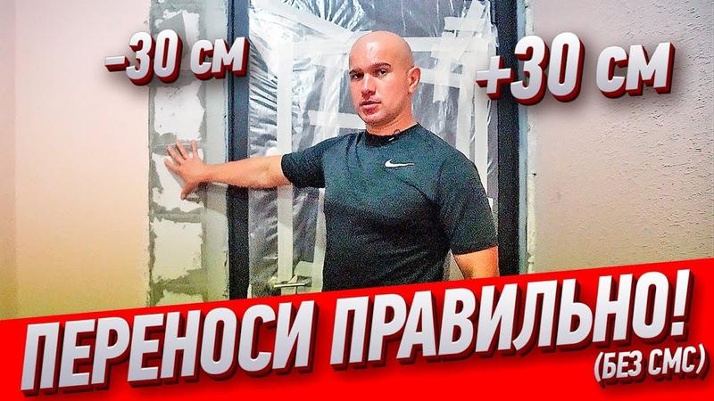Как правильно перенести входную дверь? Мастер-класс Алексея Земскова