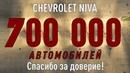 700 000 Chevrolet NIVA!