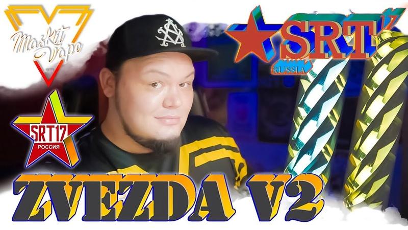 ZVEZDA V2 by SRT17 | BRASS ALUMINUM | Симпатичные мехи