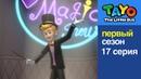 Приключения Тайо, 17 серия, 1 сезон - Фокусник Джойи, мультики для детей про автобусы и машинки
