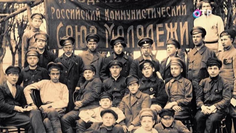 Леонид Млечин Вспомнить все Кто создал комсомол