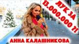 Сколько стоит шмот Лук за 13 000 000 рублей! Анна Калашникова! Сергей Косенко! Александр Король