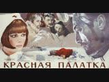 Красная палатка 1969. ( The Red Tent ) реж.М.Калатозов