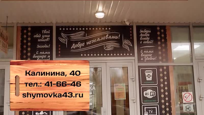 Кафе Шумовка г.Киров