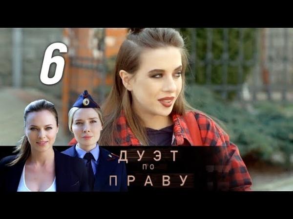 Дуэт по праву 6 серия 2018 Детектив @ Русские сериалы